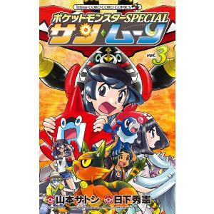 ポケットモンスターSPECIALサン・ムーン vol.3 / 日下秀憲 / 山本サトシ bookfan