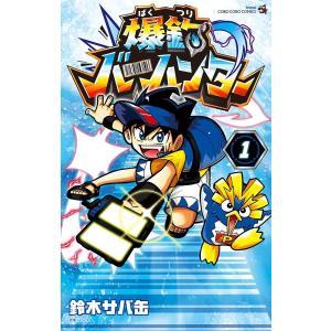 爆釣バーハンター 1 / 鈴木サバ缶 / バンダイ