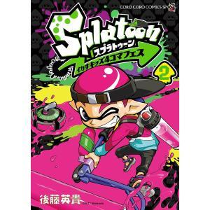 Splatoonイカすキッズ4コマフェス 2 / 後藤英貴|bookfan
