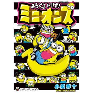 みらくるトリオ!ミニオンズ 2 / 小泉作十|bookfan
