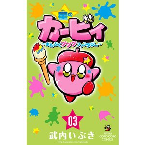星のカービィ まんぷくプププファンタジー 03 / 武内いぶき