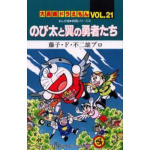 大長編ドラえもん Vol.21 / 藤子・F・不二雄プロ