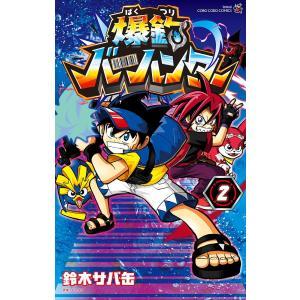 爆釣バーハンター 2 / 鈴木サバ缶 / バンダイ