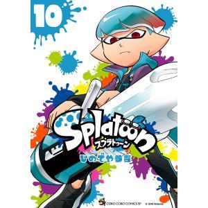 〔予約〕Splatoon 10 / ひのでや参吉|bookfan