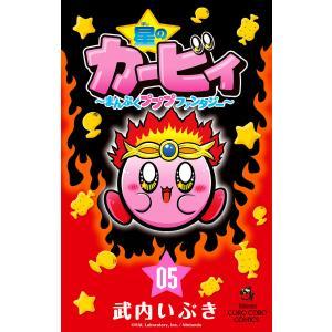 星のカービィ まんぷくプププファンタジー 05 / 武内いぶき