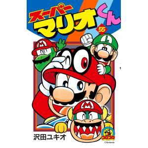 スーパーマリオくん 55 / 沢田ユキオ