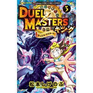 デュエルマスターズキング 3/松本しげのぶの商品画像|ナビ