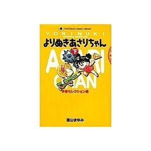 よりぬきあさりちゃん 下 / 室山まゆみ|bookfan