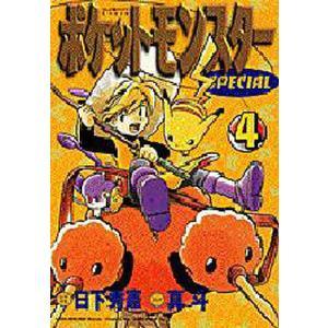 ポケットモンスタースペシャル 4 / 山本サトシ / 日下秀憲 bookfan