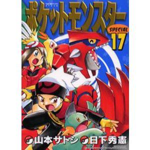 ポケットモンスタースペシャル 17 / 山本サトシ / 日下秀憲|bookfan