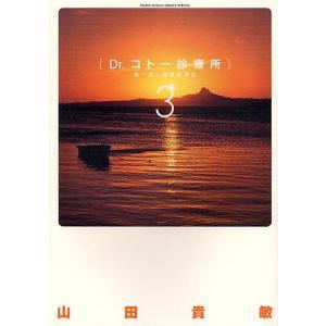 著:山田貴敏 出版社:小学館 発行年月:2008年03月 シリーズ名等:ヤングサンデーコミックススペ...