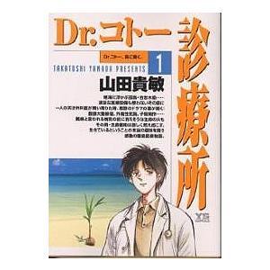著:山田貴敏 出版社:小学館 発行年月:2000年12月 シリーズ名等:ヤングサンデーコミックス 巻...