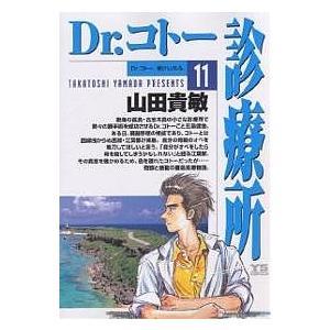 著:山田貴敏 出版社:小学館 発行年月:2003年11月 シリーズ名等:ヤングサンデーコミックス 巻...
