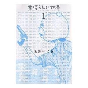 著:浅野いにお 出版社:小学館 発行年月:2003年05月 シリーズ名等:サンデーGXコミックス 巻...
