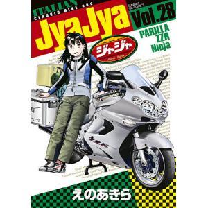 ジャジャ For Moratorium Riders Vol.28 / えのあきら|bookfan