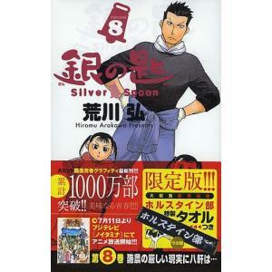 限定版 銀の匙 Silver Spo 8 / 荒川弘|bookfan