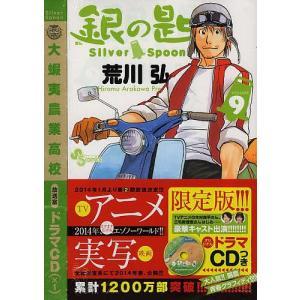 特別版 銀の匙 Silver Spo 9 / 荒川弘|bookfan