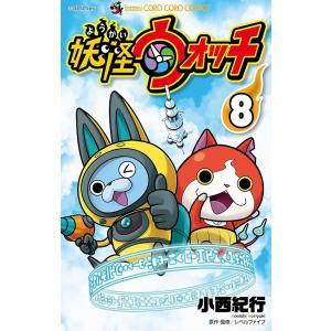 限定版 妖怪ウォッチ 8 / 小西紀行 bookfan