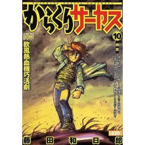 著:藤田和日郎 出版社:小学館 発行年月:2009年08月 シリーズ名等:My First WIDE...
