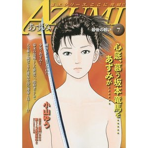 AZUMI あずみ 7 / 小山ゆう