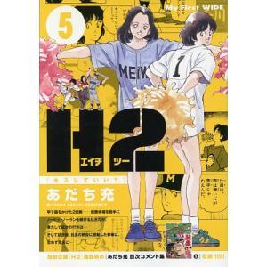 H2 5 / あだち充