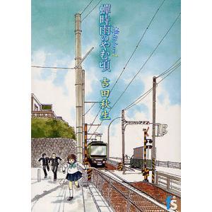 著:吉田秋生 出版社:小学館 発行年月:2007年04月 シリーズ名等:flowersコミックス 巻...