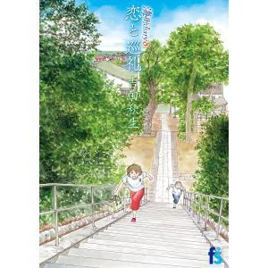 海街diary 8 / 吉田秋生