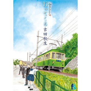 海街diary 9 / 吉田秋生