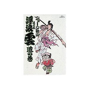 浮浪雲 3 / ジョージ秋山