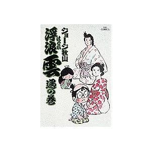 浮浪雲 8 / ジョージ秋山