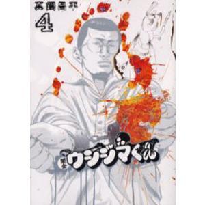 著:真鍋昌平 出版社:小学館 発行年月:2006年05月 シリーズ名等:ビッグコミックス 巻数:4巻...
