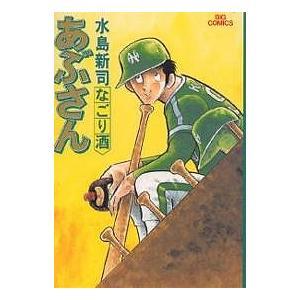 あぶさん 24 / 水島新司