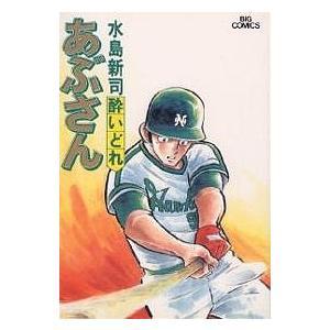 あぶさん 25 / 水島新司