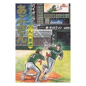 あぶさん 26 / 水島新司