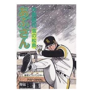 あぶさん 86 / 水島新司