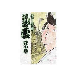 浮浪雲 29 / ジョージ秋山