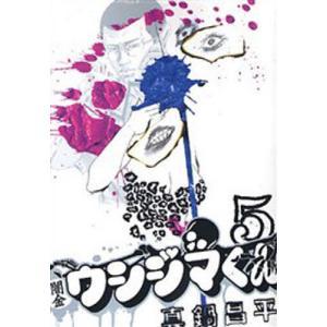 著:真鍋昌平 出版社:小学館 発行年月:2006年08月 シリーズ名等:ビッグコミックス 巻数:5巻...