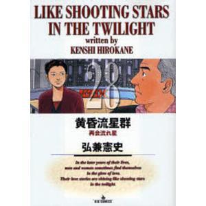 著:弘兼憲史 出版社:小学館 発行年月:2007年02月 シリーズ名等:ビッグコミックス 巻数:28...