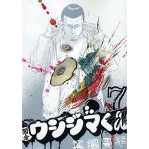 著:真鍋昌平 出版社:小学館 発行年月:2007年01月 シリーズ名等:ビッグコミックス 巻数:7巻...