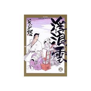 浮浪雲 84 / ジョージ秋山