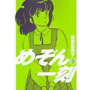 著:高橋留美子 出版社:小学館 発行年月:2007年08月 シリーズ名等:ビッグコミックス 巻数:1...
