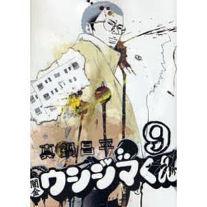 著:真鍋昌平 出版社:小学館 発行年月:2007年09月 シリーズ名等:ビッグコミックス 巻数:9巻...