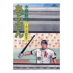 あぶさん 58 / 水島新司