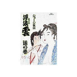 浮浪雲 52 / ジョージ秋山