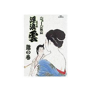 浮浪雲 53 / ジョージ秋山