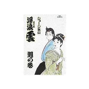 浮浪雲 56 / ジョージ秋山
