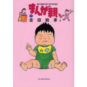 著:吉田戦車 出版社:小学館 発行年月:2011年11月 シリーズ名等:BIG COMICS SPE...