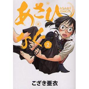 あさひなぐ  2 /小学館/こざき亜衣 (コミック) 中古の商品画像|ナビ