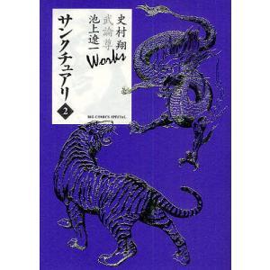 著:史村翔 画:池上遼一 出版社:小学館 発行年月:2009年11月 シリーズ名等:ビッグコミックス...
