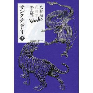 著:史村翔 画:池上遼一 出版社:小学館 発行年月:2009年12月 シリーズ名等:ビッグコミックス...